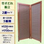 竹すだれ衝立 2連 H1700 SD-7122 和洋で使えるウッドベースの折り畳みパーティション (選べる選べる生地)