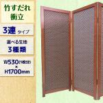 竹すだれ衝立 3連 H1700 SD-7123 和洋で使えるウッドベースの折り畳みパーティション (選べる選べる生地)