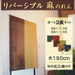 2枚セット リバーシブル麻のれん 日本の伝統色を使った表裏で違った色味のおしゃれな暖簾 (選べるカラー)
