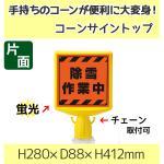 お持ちのコーンを有効利用 取り付けカンタンなコーン用表示ボード (選べる面板)