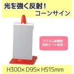 コーンサイン 高輝度反射シート使用  385-77 反射で見逃しを防ぐ 持っているコーンが看板に (無地)