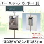 CRP-400S ポールリーフレットラック A4判 クリア【6】 ポイント5%還元