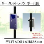 CRP-430M ポールリーフレットラック A4判3ツ折 クリア【3】