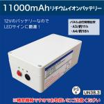 12V専用 リチウムイオンバッテリー FR-12VS-11000 比較的小さくてコンパクトな軽いバッテリー