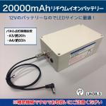 12V専用 リチウムイオンバッテリー FR-12VS-20000 比較的小さくてコンパクトな軽いバッテリー