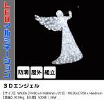 3Dエンジェル イルミネーション 防滴 屋外 組立て 天使