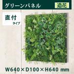 グリーンパネル 60角 壁面緑化に最適な大きいサイズのフェイクグリーン 壁 直付けタイプ