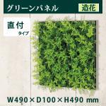 グリーンパネル 45角 壁面緑化に最適な大きいサイズのフェイクグリーン 壁 直付けタイプ
