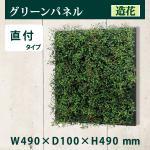 連接グリーン 45角 GR1026 壁面緑化に最適な大きいサイズのフェイクグリーン 壁 直付けタイプ