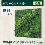 グリーンパネル 90角 壁面緑化に最適な大きいサイズのフェイクグリーン 壁 直付けタイプ