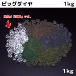 ビッグダイヤ(大) 袋入 1kg G006 アクリルアイス ジュエルアイス 氷 要法人名 個人宅不可 透明