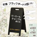 スタンド黒板 マーカー・チョーク兼用 HTBD-78 カフェや整骨院の看板にぴったり 持ち手穴のついたA型黒板サイン