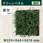 グリーンパネル 27角 壁面緑化に最適な大きいサイズのフェイクグリーン 壁 直付けタイプ