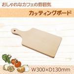 ブナ カッティングボード 小 V-025 まな板にもトレーにもなるおしゃれなキッチンウェア