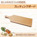 ブナ カッティングボード 大 V-024 まな板にもトレーにもなるおしゃれなキッチンウェア