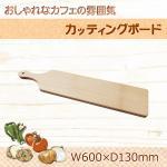 ブナ カッティングボード 特大 V-027 まな板にもトレーにもなるおしゃれなキッチンウェア