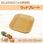 ブナ 角プレート 12 V-054 まな板にもトレーにもなるおしゃれなキッチンウェア