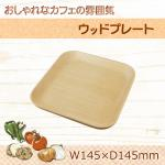 ブナ 角プレート 14.5 V-055 まな板にもトレーにもなるおしゃれなキッチンウェア