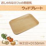 ブナ 長角プレート 21 V-059 まな板にもトレーにもなるおしゃれなキッチンウェア