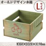 #50153 オールドデザイン 木箱 Lサイズ DIY 収納 産地直送 市場 インテリアなど (選べるスタンプ) ポイント5%還元