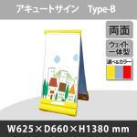 アキュートサインType-B 本体 透明アクリル板付 G-6091-W-Y 両面 畳める コンパクト 立て看板 注水ウェイト付き(選べるカラー)