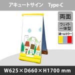 アキュートサインType-C 本体 透明アクリル板付 G-6092-W-Y 両面 畳める コンパクト 立て看板 注水ウェイト付き(選べるカラー)