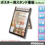 ポスター用スタンド看板 ブックレットシリーズ A1ロウタイプ 片面 PSSKBL-A1LKB 屋外対応 リーフレット
