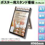 ポスター用スタンド看板 ブックレットシリーズ A1ロウタイプ 両面 PSSKBL-A1LRW 屋外対応 リーフレット