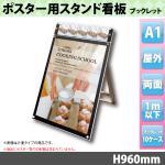 ポスター用スタンド看板 ブックレットシリーズ A2ロウタイプ 両面 PSSKBL-A1LRB 屋外対応 リーフレット