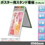 ポスター用スタンド看板 ブックレットシリーズ A1Sスリムタイプ 片面 PSSKBL-A1SLKB 屋外対応