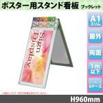 ポスター用スタンド看板 ブックレットシリーズ A1Sスリムタイプ 両面 PSSKBL-A1SLRW 屋外対応