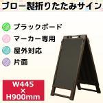 ブロー製折りたたみサイン (スチールブラックボード片面付) BOA-700B 樹脂製 ブラウン マーカー用 マグネットOK