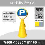 ロードポップサイン本体 レギュラー面板2枚セット 駐車場 G-5020-Y+R-2(2枚) (選べるカラー)