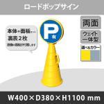 ロードポップサイン本体 レギュラー面板2枚セット 駐車場有 G-5020-Y+R-3(2枚) (選べるカラー)