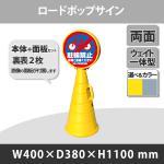 ロードポップサイン本体 レギュラー面板2枚セット 駐輪禁止 G-5020-Y+R-7(2枚) (選べるカラー)