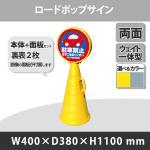 ロードポップサイン本体 レギュラー面板2枚セット 駐車禁止 G-5020-Y+R-8(2枚) (選べるカラー)