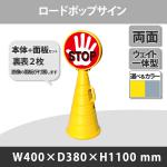 ロードポップサイン本体 レギュラー面板2枚セット STOP G-5020-Y+R-16(2枚) (選べるカラー)