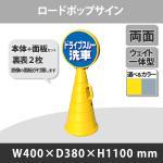 ロードポップサイン 面板2枚セット ドライブスルー洗車 G-5020-Y+R-35(2枚) (選べるカラー)