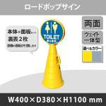 ロードポップサイン本体 レギュラー面板2枚セット TOILET G-5020-Y+R-40(2枚) (選べるカラー)