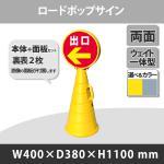 ロードポップサイン本体 レギュラー面板2枚セット 出口 G-5020-Y+R-69(2枚) (選べるカラー)