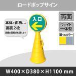 ロードポップサイン本体 レギュラー面板2枚セット 入口 G-5020-Y+R-70(2枚) (選べるカラー)