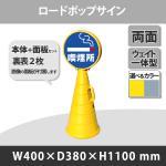 ロードポップサイン本体 レギュラー面板2枚セット 喫煙所 G-5020-Y+R-77(2枚) (選べるカラー)