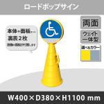ロードポップサイン本体 レギュラー面板2枚セット 障害者専用 G-5020-Y+R-82(2枚) (選べるカラー)