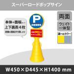 スーパーロードポップサイン本体上下面板 駐輪禁止 お客様専用駐車場 各2枚セット (選べるカラー)