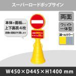 スーパーロードポップサイン本体上下面板 駐輪禁止 停止 各2枚セット (選べるカラー)