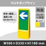 マルチポップサイン レギュラー面板2枚セット 一方通行(左) G-5029-Y+M-6(2枚) (選べるカラー)