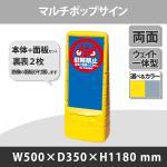 マルチポップサイン本体 レギュラー面板2枚セット 駐輪禁止 G-5029-Y+M-7(2枚) (選べるカラー)