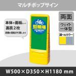 マルチポップサイン本体 レギュラー面板2枚セット 駐輪場 G-5029-Y+M-31(2枚) (選べるカラー)