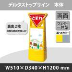 デルタストップサイン 本体 ▽[とまれ]×2枚付 G-5090-Y (選べるカラー)