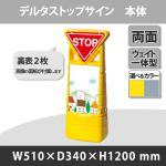 デルタストップサイン 本体 ▽[STOP]×2枚付 G-5090-Y (選べるカラー)